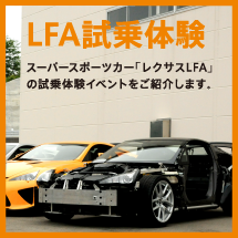 LFA試乗体験