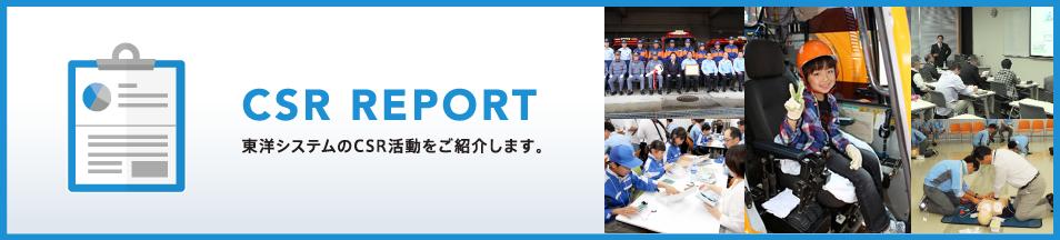 CSR REPORT 東洋システムのCSR活動をご紹介します。