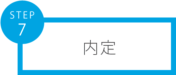 step7 内定